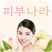 피부나라(서대문구) icon