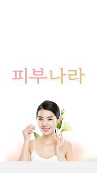 피부나라(서대문구) poster
