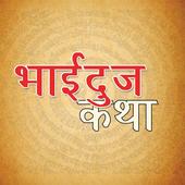 Bhai Dooj Katha icon