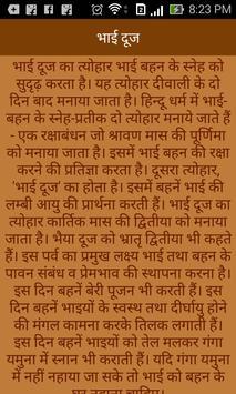 Bhai Dooj Katha apk screenshot