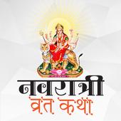 Navratri Vrat Katha App icon