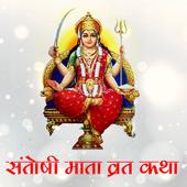 Santoshi Mata Vrat Katha icon