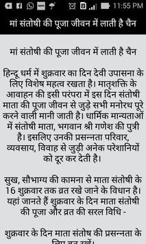 Santoshi Mata Vrat Katha apk screenshot