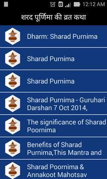 Sharad Poornima Vrat Katha apk screenshot
