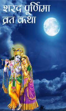Sharad Poornima Vrat Katha poster