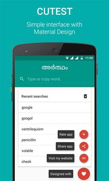 Artham Malayalam Dictionary apk screenshot