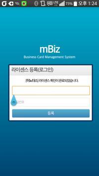 mBiz - 이노더스 모바일 명함관리 어플리케이션 apk screenshot