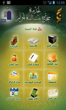 قافلة العهد apk screenshot