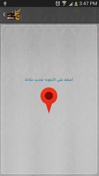 حملة الإيمان apk screenshot