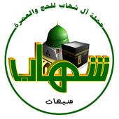 حملة شهاب للحج و العمرة 2 icon