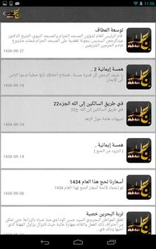حملة شهاب للحج و العمرة 2 apk screenshot