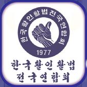 대전 활인활법 icon