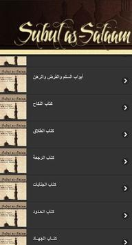 Kitab Kuning Subulus Salam apk screenshot