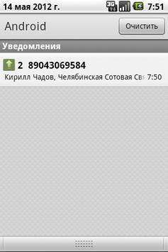КтоТам? lite apk screenshot