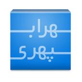 اشعار سهراب سپهری icon