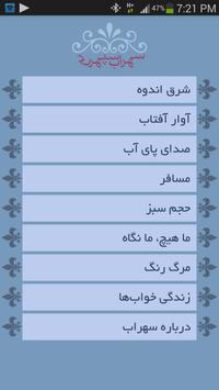 اشعار سهراب سپهری poster