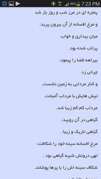 اشعار سهراب سپهری apk screenshot