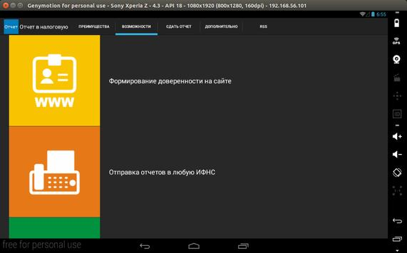 Отчет в налоговую инспекцию apk screenshot