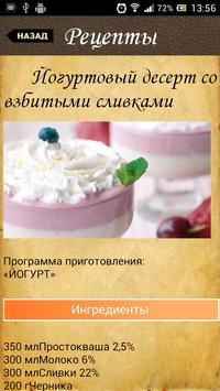 Рецепты для мультиварки poster