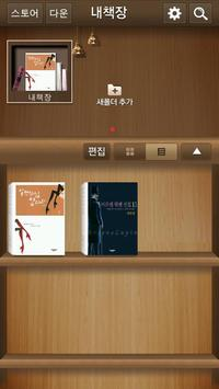 인터파크 eBook (전자책) poster