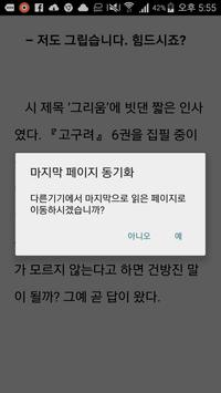 인터파크 eBook (전자책) apk screenshot