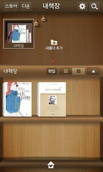 Interpark Global Books apk screenshot