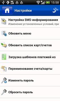 СДМ-БАНК apk screenshot