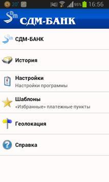 СДМ-БАНК poster