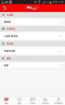 아이러브 윤진식 apk screenshot
