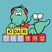 키다리 영어서점 icon