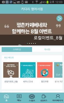 키다리 영어서점 apk screenshot
