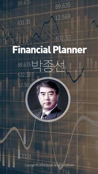 박종선 파이낸셜플래너 poster
