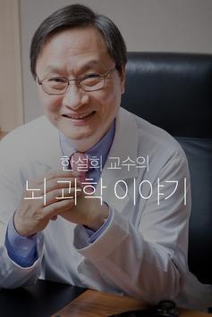 한설희 박사 poster