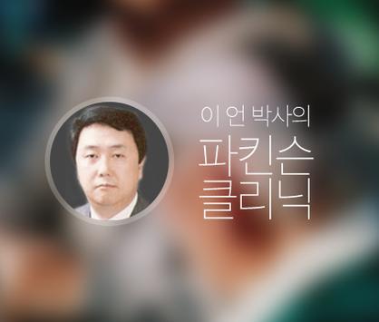 이언 원장 poster