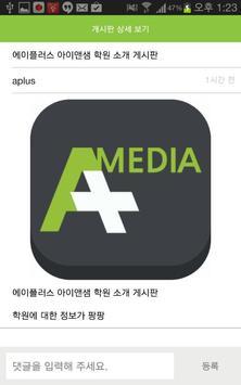 에이플러스 아이앤쌤 apk screenshot