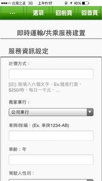 我的共乘服務 (即時呼叫) apk screenshot