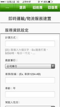 我的物流服務 (即時呼叫) apk screenshot