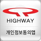 개인정보동의 icon