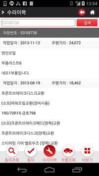 개인정보동의 apk screenshot