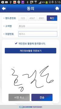 카컴 개인정보동의 apk screenshot
