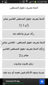الشفا بتعريف حقوق المصطفى apk screenshot