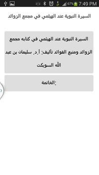 السيرة النبوية عند الهيثمي apk screenshot