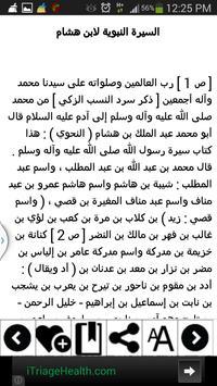 سيرة ابن هشام apk screenshot