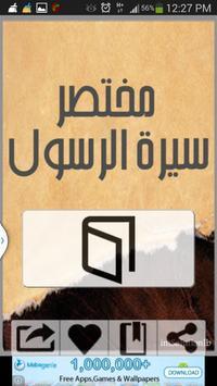 مختصر سيرة الرسول apk screenshot