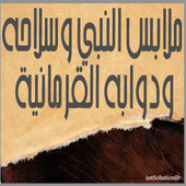 ملابس النبي وسلاحه لابن تيمية icon
