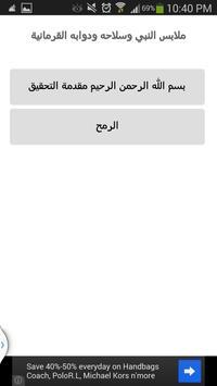 ملابس النبي وسلاحه لابن تيمية apk screenshot