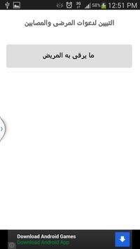 التبيين لدعوات المرضى apk screenshot