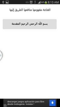 القناعة مفهومها منافعها apk screenshot
