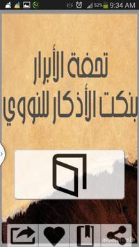 تحفة الأبرار بنكت الأذكار apk screenshot