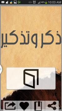 ذكر وتذكير apk screenshot